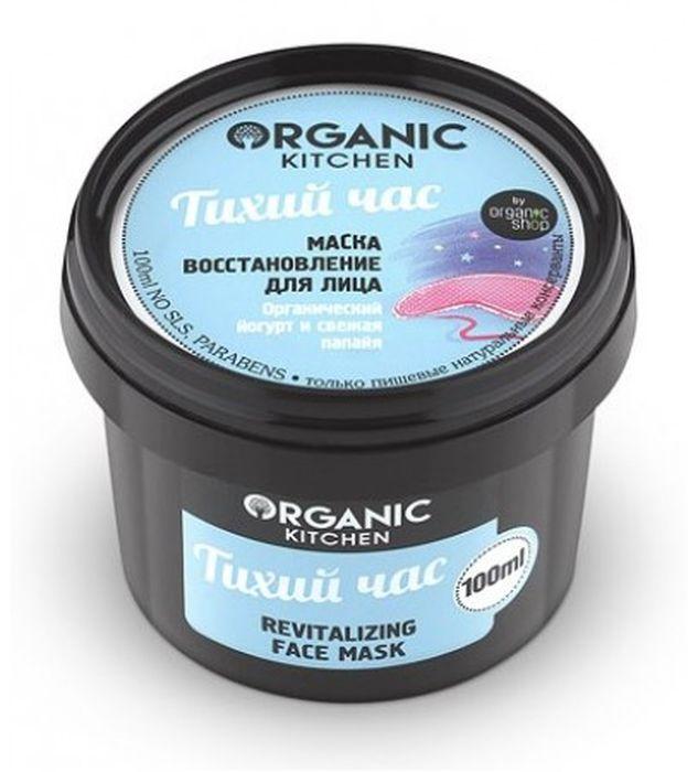Organic Shop Китчен Маска-восстановление для лица Тихий час, 100 мл0861-11-4462Подарите коже тихий час для отдыха и восстановления! Маска для лица оказывает мощное регенерирующее и омолаживающее действие. Органический йогурт питает и смягчает кожу. Сочная свежая папайя тонизирует и насыщает кожу витаминами, повышает упругость и эластичность. Ваша кожа светится здоровьем и красотой!