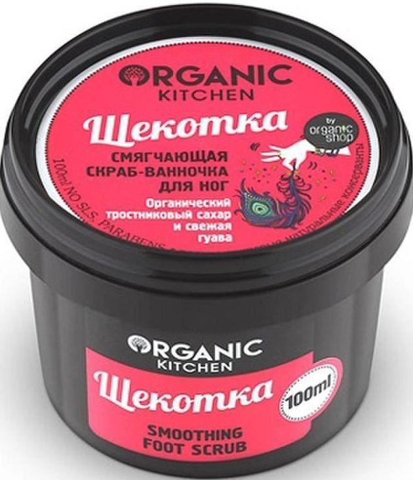 Organic Shop Китчен Скраб смягчающий для ног Щекотка, 100 мл0861-11-5049Задорный и щекотливый скраб подарит Вашим ножкам приятное чувство обновления, легкости и комфорта, поможет снять усталость, поднимет настроение. Органический тростниковый сахар оказывает отшелушивающее и увлажняющее действие, делая кожу ног гладкой и нежной. Свежая гуава питает и восстанавливает сухую кожу стоп, делает Ваши пяточки удивительно мягкими и бархатистыми.