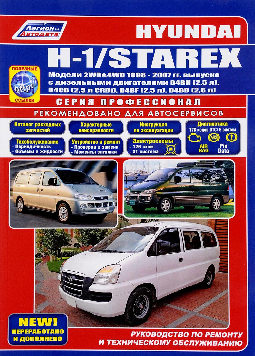 Hyundai H-1/Starex. Модели 2WS & 4WD 1998-2007 гг. выпуска с дизельными двигателями D4BH (2,5 л), D4CB (2,5 л CRDi), D4BF (2,5 л), D4BB (2,6 л). Устройство, техническое обслуживание и ремонт