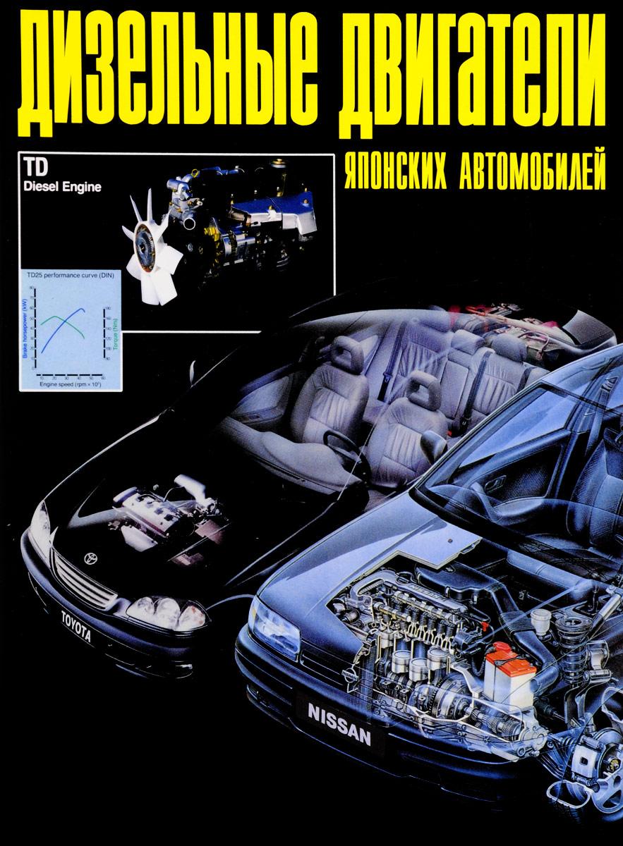 Н. А. Пархоменко Дизельные двигатели японских автомобилей toyota toyoace dyna 200 300 400 модели 1988 2000 годов выпуска с дизельными двигателями руководство по ремонту и техническому обслуживанию