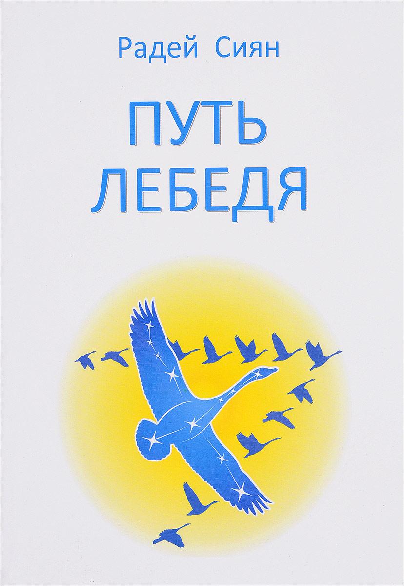 Путь Лебедя. Радей Сиян