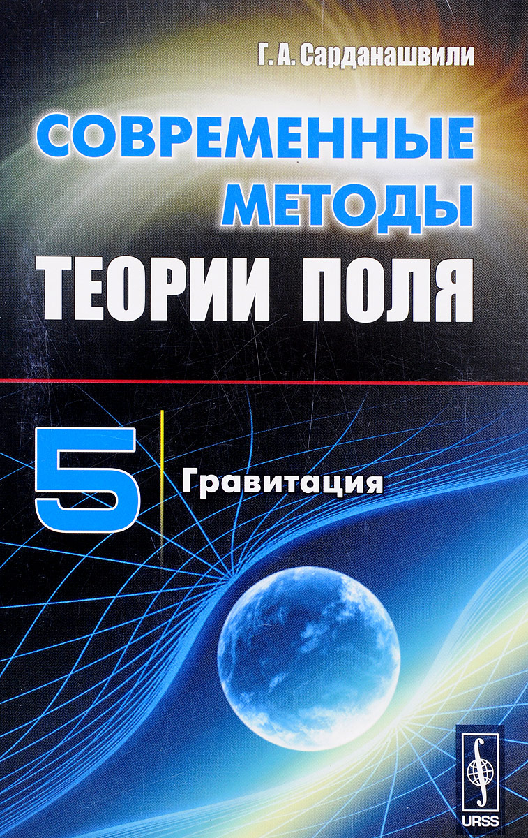 Г. А. Сарданашвили Современные методы теории поля. Том 5. Гравитация лекции по теории относительности и гравитации
