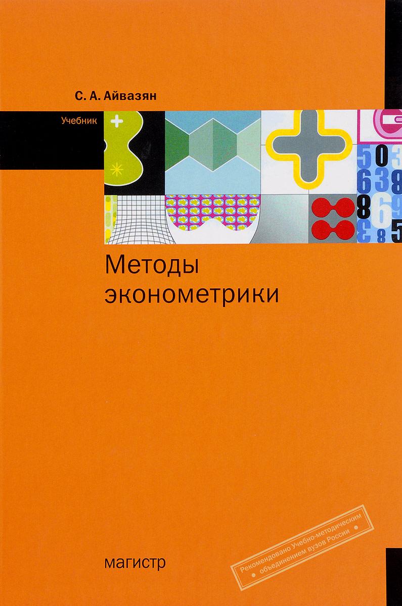 Методы эконометрики. Учебник