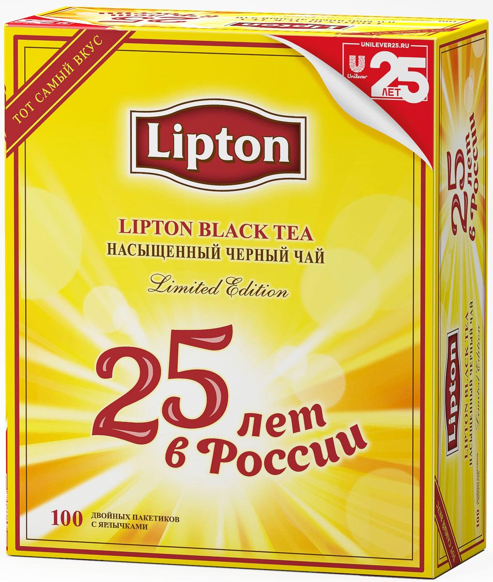 Lipton черный чай юбилейный 25 лет в пакетиках, 100 шт67152227Чай Lipton Black Tea Юбилейный 100 пакетиков.В этом году Lipton отмечает 25 лет в России! Специально к юбилею выпущена ограниченная серия Lipton Юбилейный - крепкий черный чай с насыщенным вкусом и богатым ароматом. Неизменное качество и вкус, как и 25 лет назад! Откройте для себя всю силу чайного листа вместе с всемирно известным напитком от Lipton!Научно доказано, что в чае содержится огромное количество витаминов и микроэлементов, поэтому, выпивая чашку чая, вы не только поглощаете приятный и бодрящий напиток, но и получаете полезные вещества, такие, как: антиоксиданты, аминокислоты и белки, эфирные масла, придающие неповторимый аромат чаю. Чай мягко тонизирует и помогает сконцентрироваться. Чай с мировым именем Lipton - это лидер среди чайных брендов: его пьют в более чем 150 странах. Мировой объем потребления чая Lipton составляет 4,5 млрд литров в год. Каждый день в мире выпивается 205 млн чашек чая Lipton.Ключевой фактор в укреплении лидерских позиций Lipton - высокое качество и внимание к меняющимся предпочтениям потребителей. Специалисты Lipton внимательно следят за каждым этапом создания чая, начиная с рождения чайного листа и заканчивая купажированием, чтобы Вы могли в полной мере насладиться насыщенным вкусом и богатым ароматом вашего любимого чая. Продукция компании - это только свежие чайные листья, натуральный сок чайных листьев, насыщенный вкус и богатый аромат чая.Пусть ваш день станет ярче с превосходным вкусом чая Lipton English Breakfast! Нежные чайные листочки, выращенные под теплыми лучами солнца, дарят чаю насыщенный вкус и превосходный богатый аромат. Ощутите тепло солнца в каждой чашке. Чай обогащен соком из свежих чайных листьев. Lipton English Breakfast - крепкий и бодрящий. Вкус, пробуждающий, как первый луч солнца. Идеально подходит для начала великолепного дня.