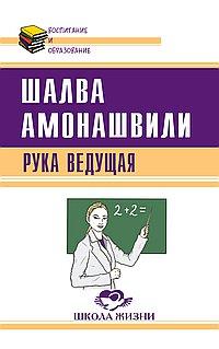 Шалва Амонашвили Рука ведущая амонашвили шалва александрович книги