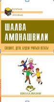 Шалва Амонашвили Спешите, дети, будем учиться летать! птюч mp002xu00xy9