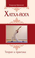 Владимир Афанасьев Хатха-йога. Теория и практика йога кундалини