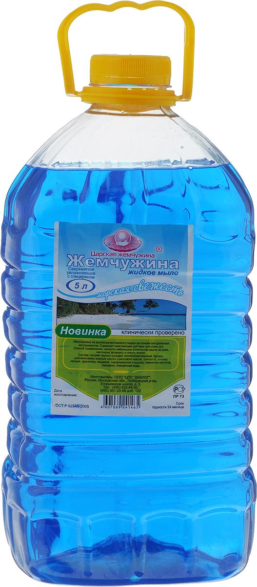 Мыло жидкое Жемчужина Морская свежесть, с глицерином, 5 лБТХ32530Жидкое мыло Жемчужина Морская свежесть мягко и бережно очищает кожу. Подходит для любого типа кожи, включая чувствительную. Мыло имеет нейтральный уровень рН, смягчает жесткую воду, не сушит кожу. Предназначено для ежедневного применения. Экономично в использовании.Товар сертифицирован.