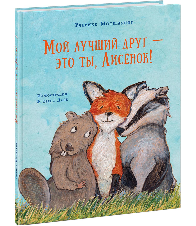 Мой лучший друг - это ты, Лисёнок!, Мотшиуниг Ульрике