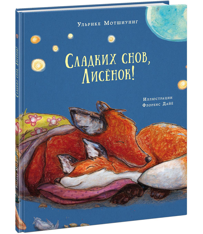 Сладких снов, Лисёнок!, Мотшиуниг Ульрике