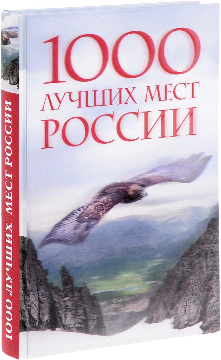 1000 лучших мест России, которые нужно увидеть за свою жизнь (стерео-варио)