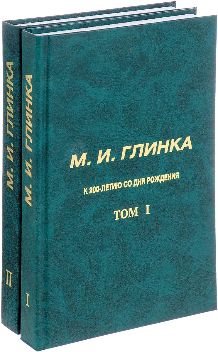 М. И. Глинка. К 200-летию со дня рождения. В 2 томах (комплект)