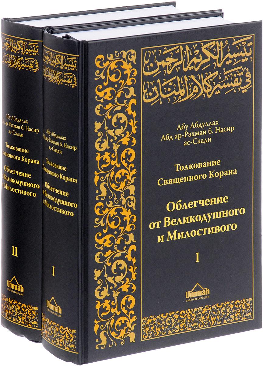 Абд ар-Рахман бин Насир ас-Саади Толкование Священного Корана. Облегчение от Великодушного и Милостивого. В 2 томах (комплект из 2 книг)