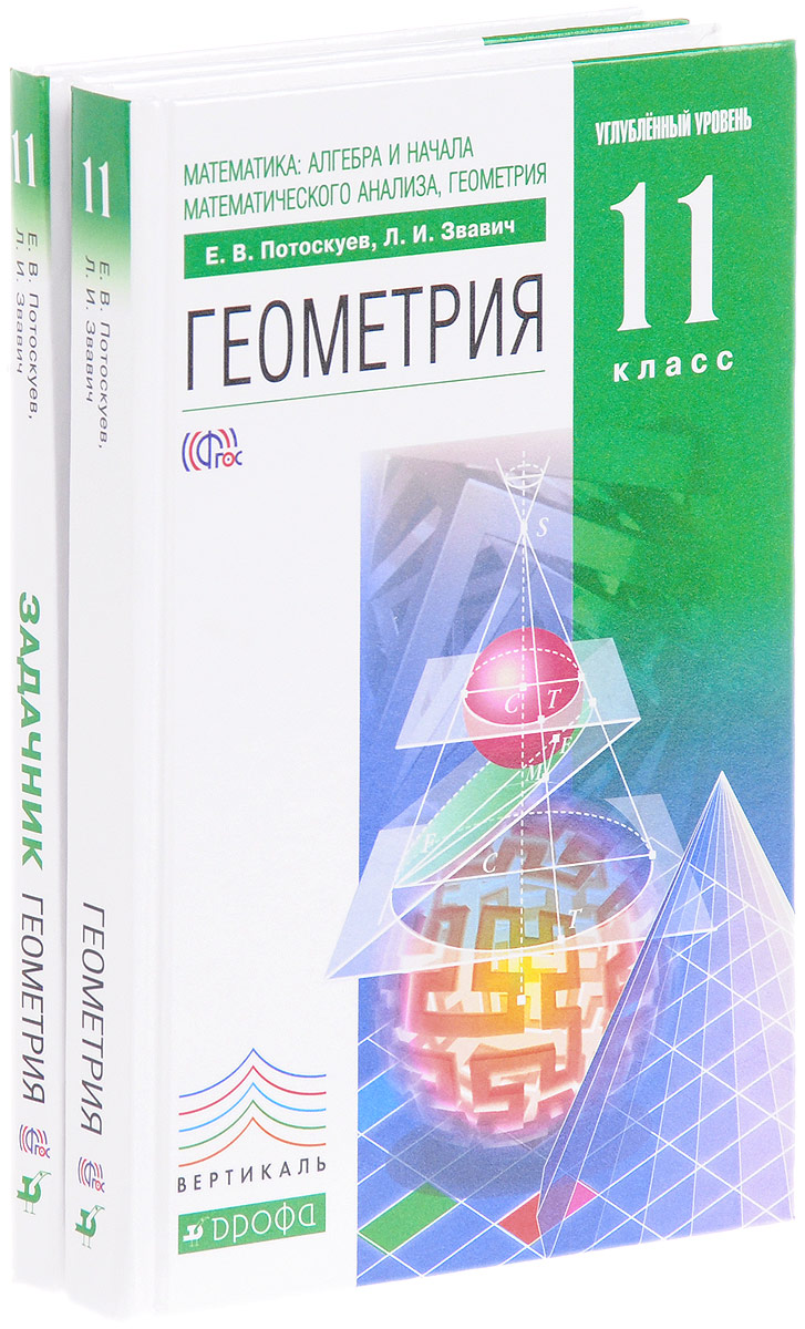 Е. В. Потоскуев, Л. И. Звавич Математика. Алгебра и начала математического анализа, геометрия. Геометрия. 11 класс. Углубленный уровень. Учебник. Задачник (комплект из 2 книг) цена