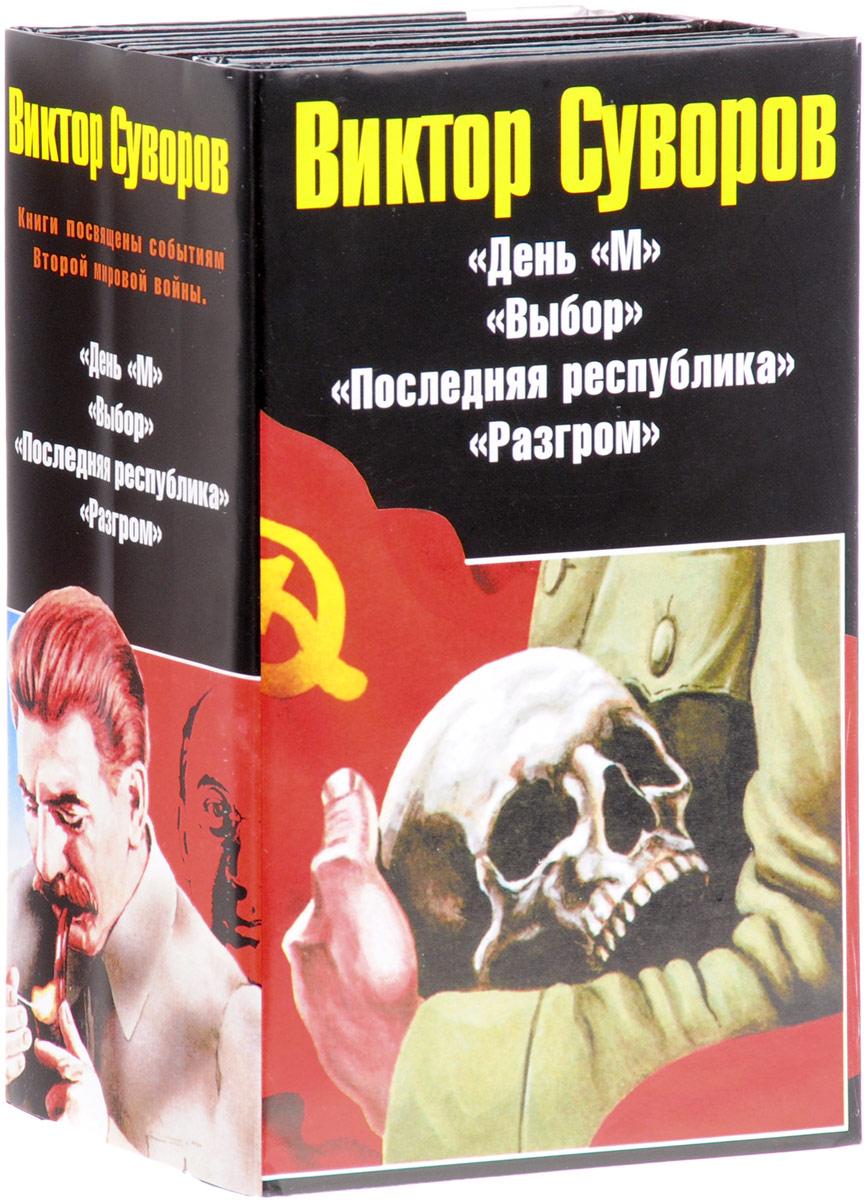 Виктор Суворов Виктор Суворов (комплект из 4 книг) виктор суворов последняя республика