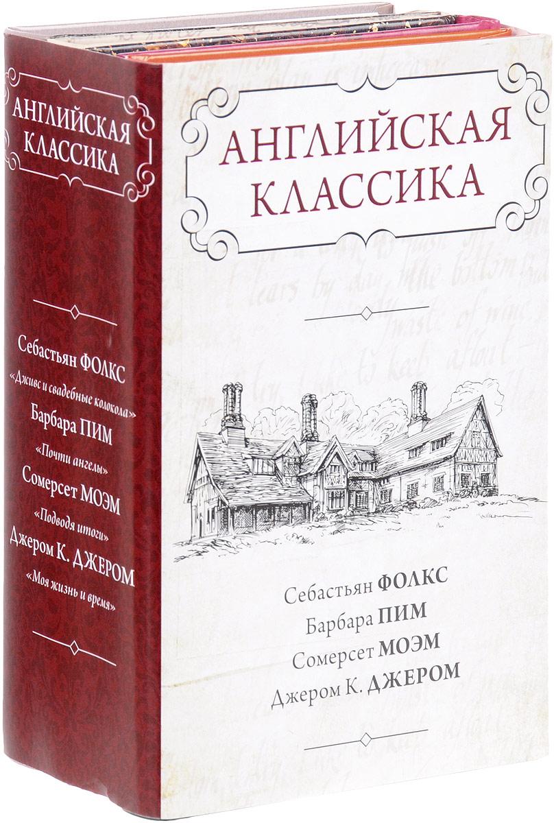 Английская классика (комплект из 4 книг)