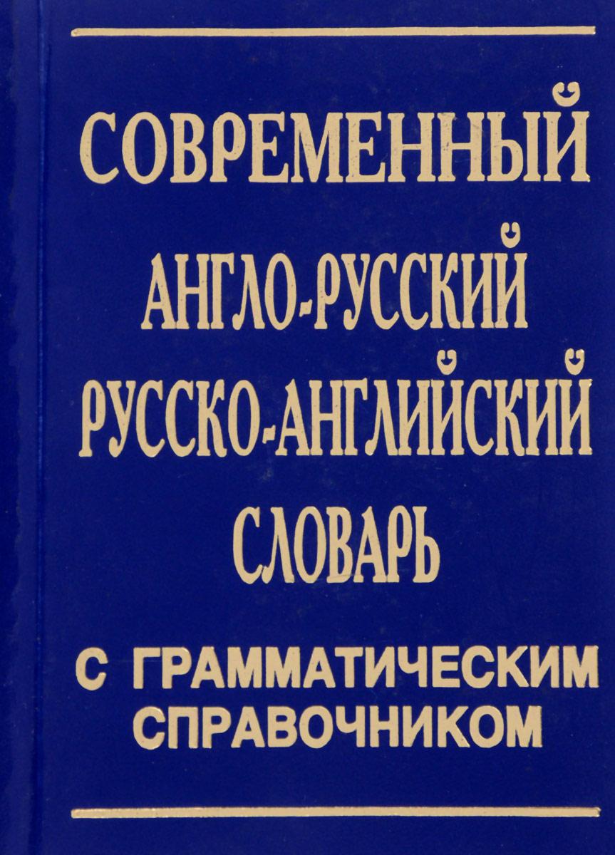 Современный англо-русский и русско-английский словарь с грамматическим справочником.