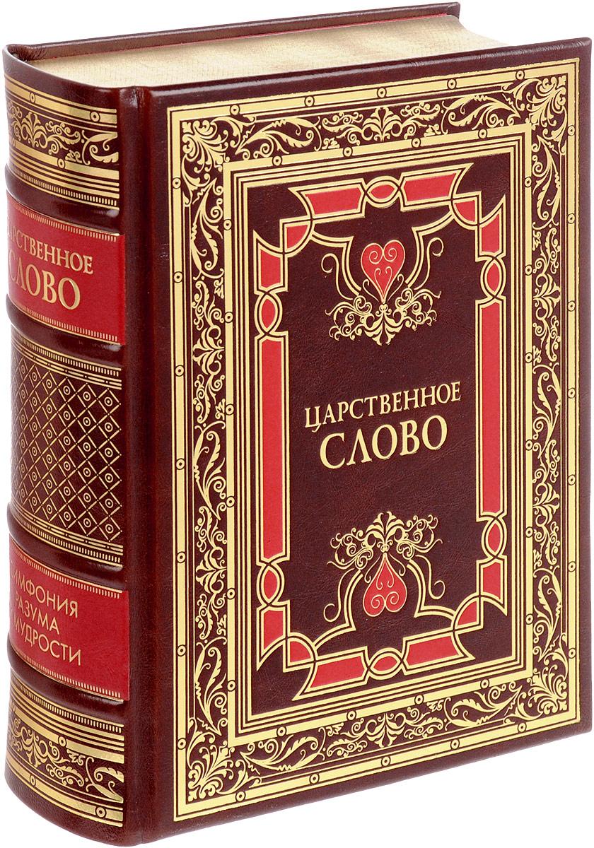 Zakazat.ru: Царственное слово. Симфония разума и мудрости (эксклюзивное подарочное издание)