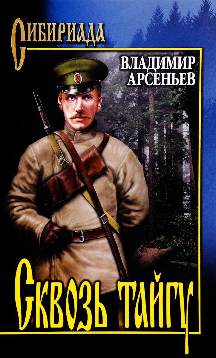 Владимир Арсеньев Сквозь тайгу арсеньев а свободные миры змеиные сети