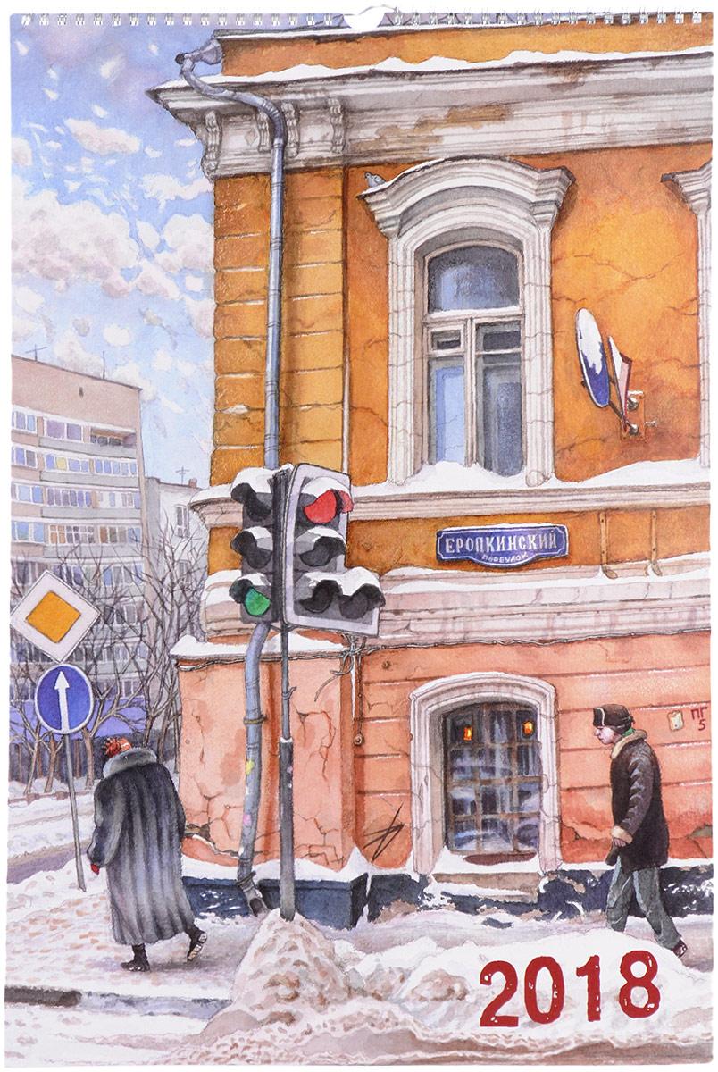 Календарь на 2018 год. Нарисованная Москва альфонс муха календарь настенный на 2018 год эксмо