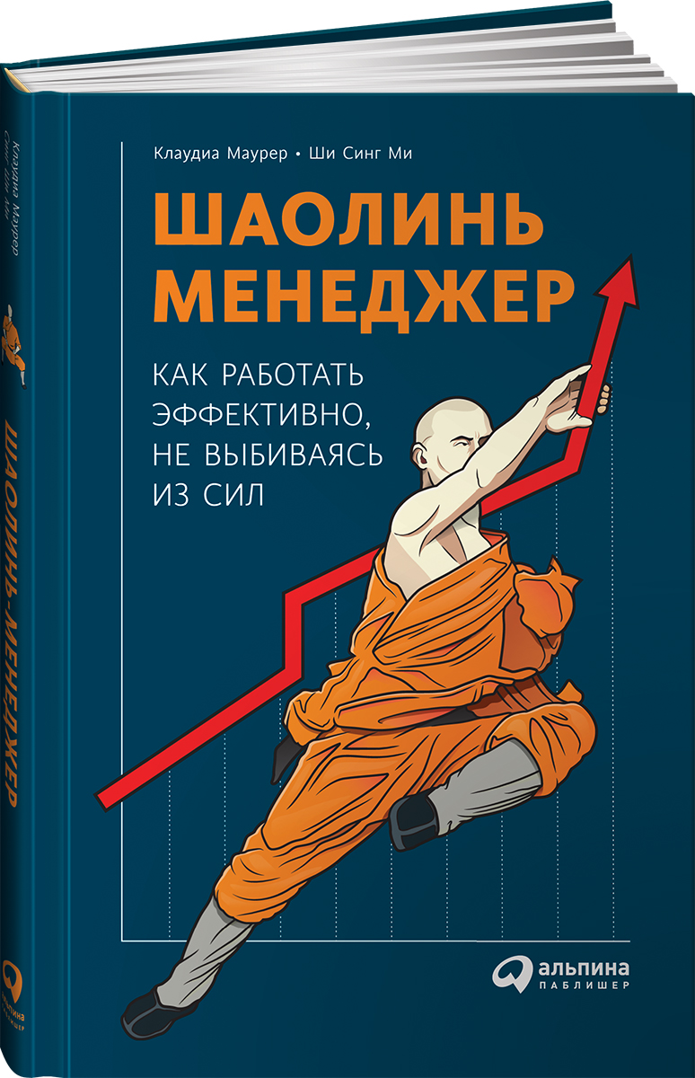 Обложка книги Шаолинь-менеджер. Как работать эффективно, не выбиваясь из сил