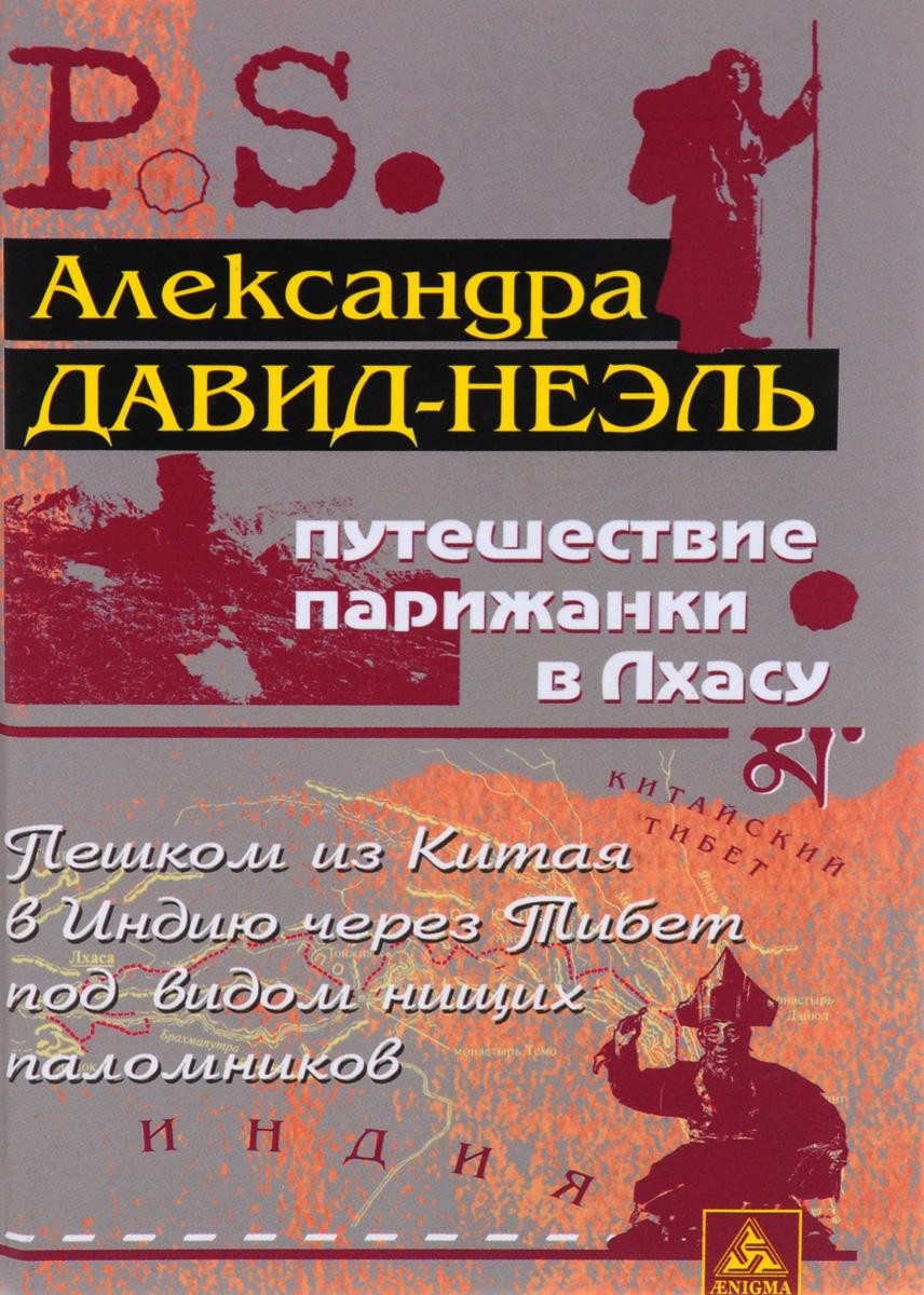 Александра Давид-Неэль Путешествие парижанки в Лхасу камп давид