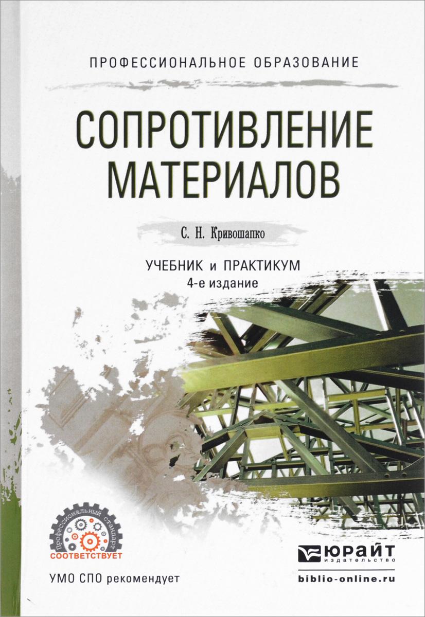 С. Н. Кривошапко Сопротивление материалов. Учебник и практикум