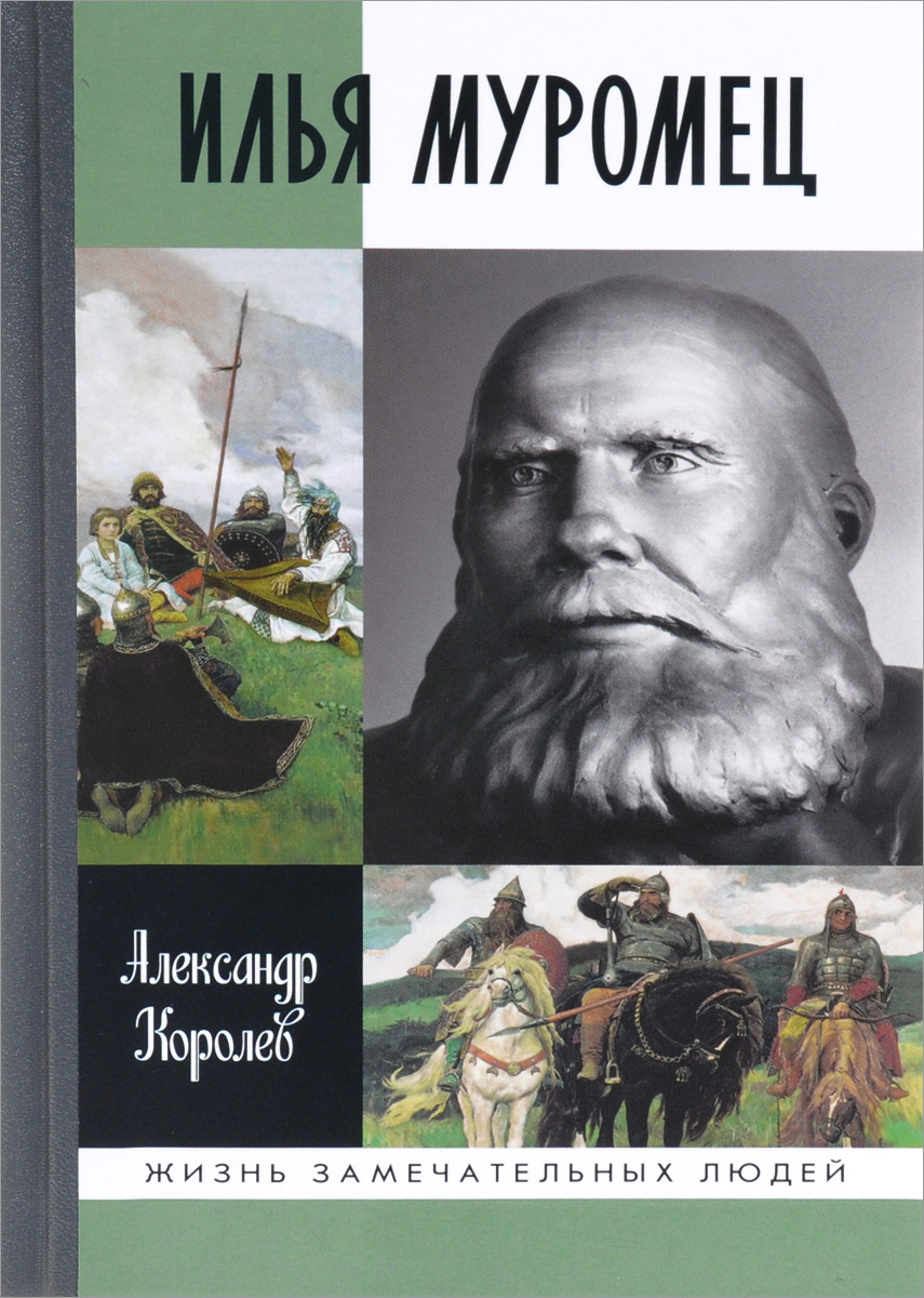Александр Королев Илья Муромец илья стогов другие девяностые у нас была великая эпоха
