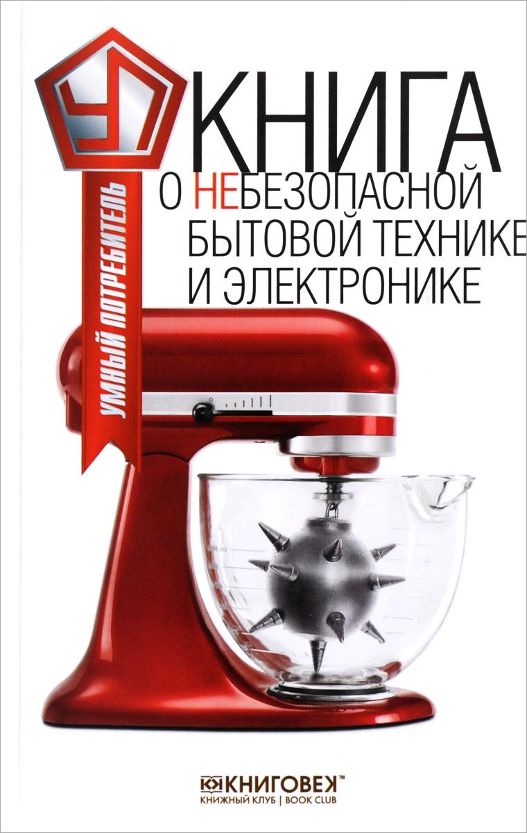 Виталий Прохоров Книга о небезопасной бытовой технике и электронике