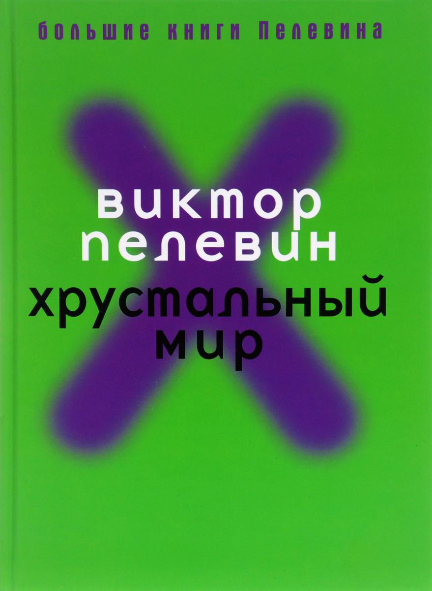 Виктор Пелевин Хрустальный мир