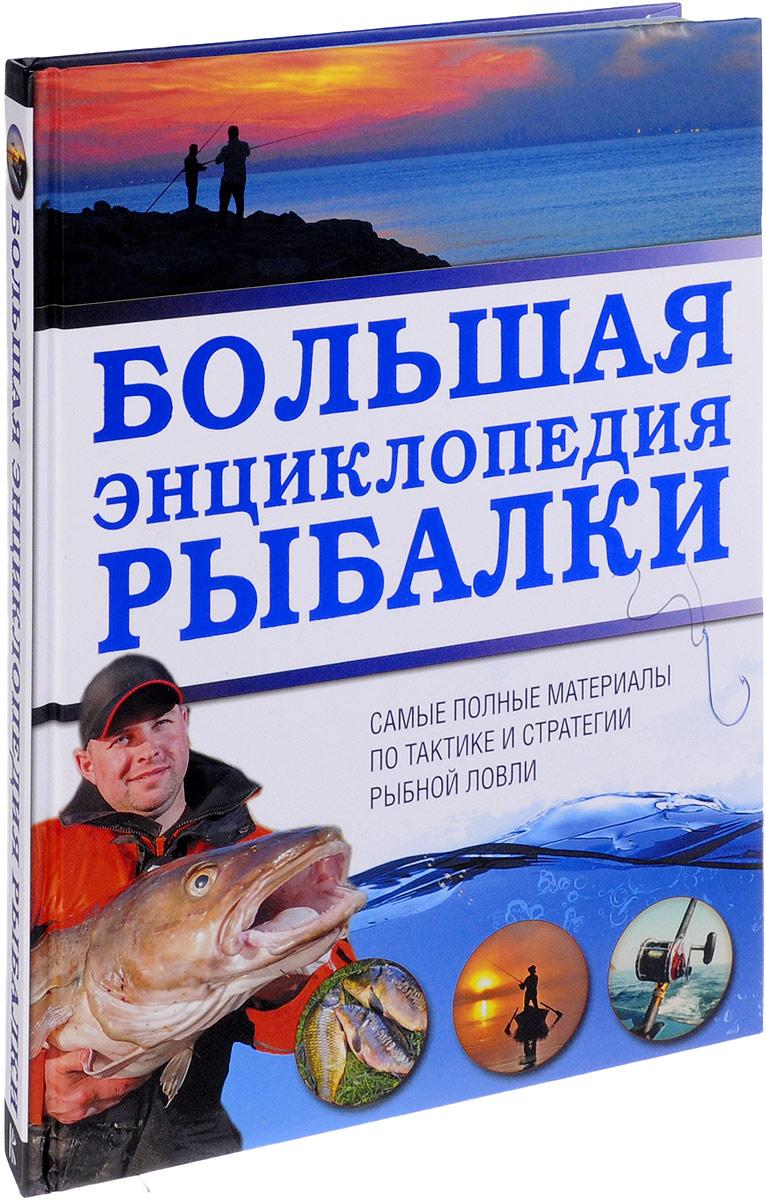 Большая энциклопедия рыбалки. И. В. Мельников