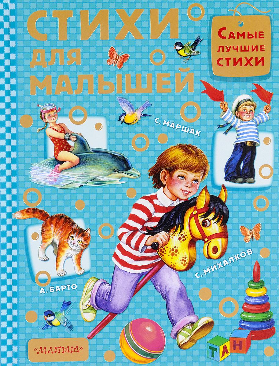 С. Маршак, А. Барто, С. Михайлков Стихи для малышей жили были зайки стихи для малышей