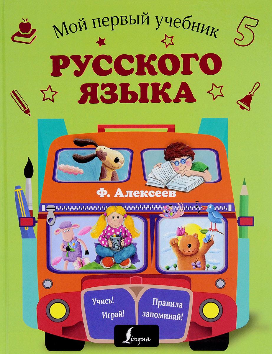 Ф. Алексеев Мой первый учебник русского языка