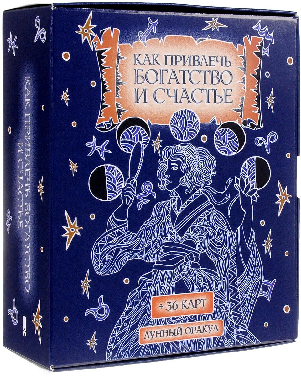 Zakazat.ru Как привлечь богатство и счастье (+ 36 карт). Катерина Соляник