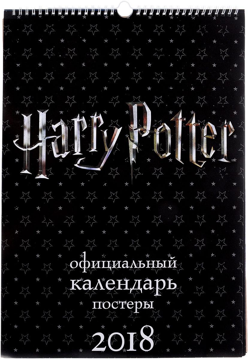 Календарь 2018 (на спирали). Harry Potter printio перекидной календарь а3