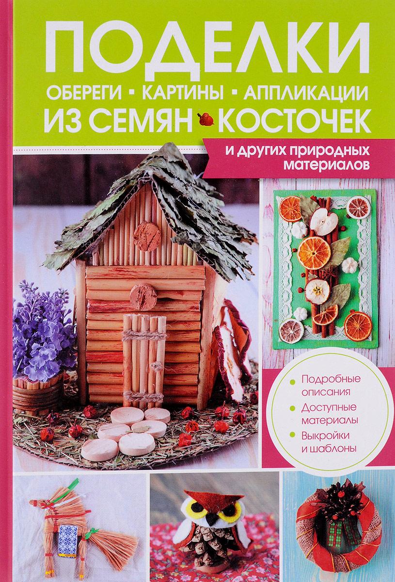 Марго Бондарева Поделки, обереги, картины, аппликации из семян, косточек и других природных материалов для новорожденного что нужно для благополучия и обереги