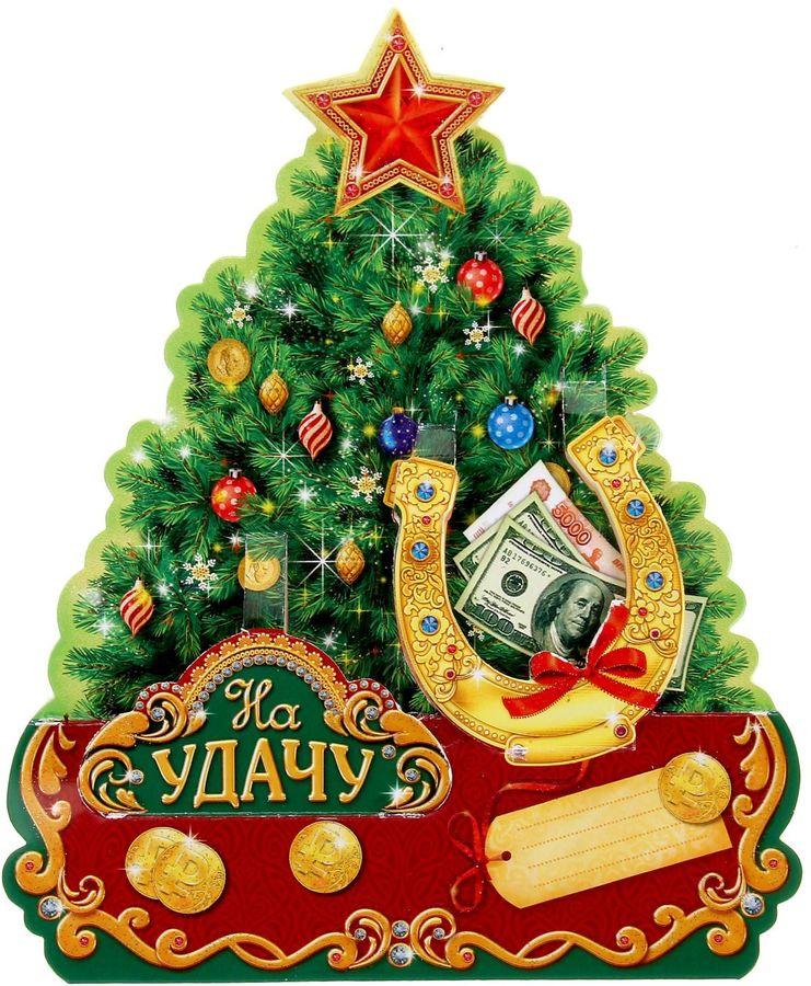 это открытки в виде елочки на новый год уборной было сделано