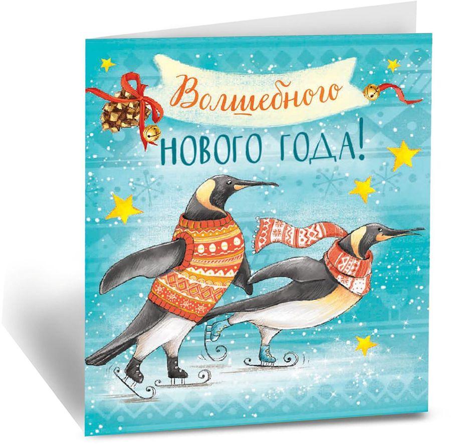 Открытка Дарите Счастье Волшебного Нового года! Пингвины в свитерах, цвет: голубой, 6 х 6 см1512552Новый год — это елка, мандарины, Дед Мороз, подарки, снежные забавы и игры. А еще — это повод встретиться с родными и друзьями, провести вместе время. Порадуйте их своими оригинальными поздравлениями и теплыми пожеланиями. Открытка Дарите Счастье Волшебного Нового года! Пингвины в свитерах поднимет настроение и создаст праздничную атмосферу. Изделие имеет размер 6 х 6 см, что позволяет его использовать в качестве закладки для книги, карманного амулета на удачу или украшения рабочего стола.