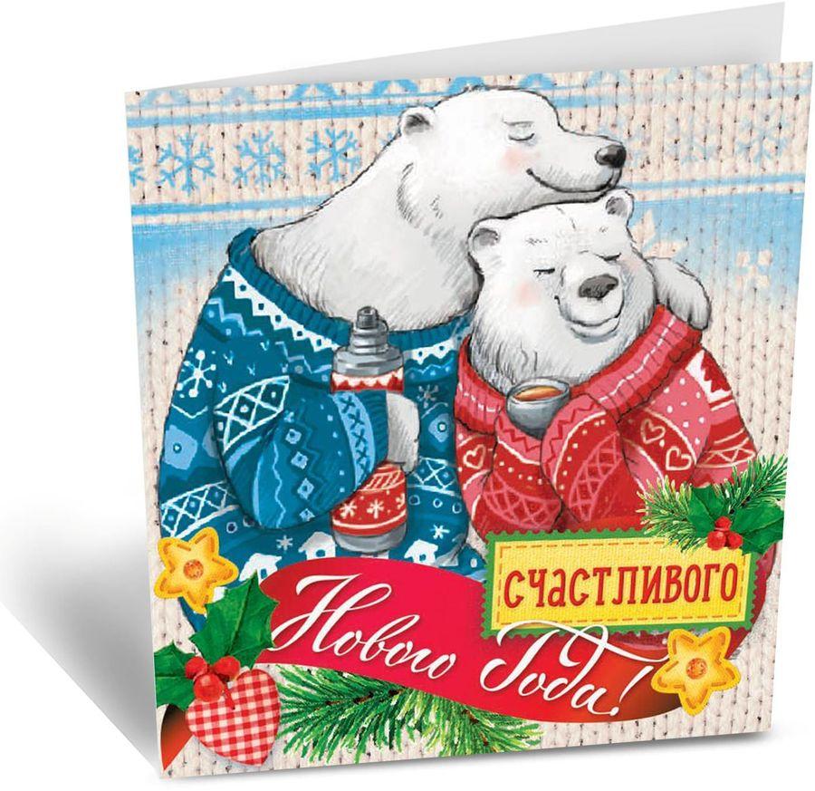 Открытка Дарите Счастье Счастливого Нового года. Медведи в свитерах, 6 х 6 см1512553Невозможно представить нашу жизнь без праздников! Мы всегда ждем их и предвкушаем, обдумываем, как проведем памятный день, тщательно выбираем подарки и аксессуары, ведь именно они создают и поддерживают торжественный настрой. — это отличный выбор, который привнесет атмосферу праздника в ваш дом!Выразить свои чувства и дополнить основной подарок теплыми словами вам поможет . С ней ваше пожелание «Счастья, любви и здоровья» приобретет трепетный и душевный подтекст. А воспоминания о праздничном дне еще долго будут радовать адресата.Среди нашего ассортимента печатной поздравительной продукции вы выберете открытку для любого праздника и повода.