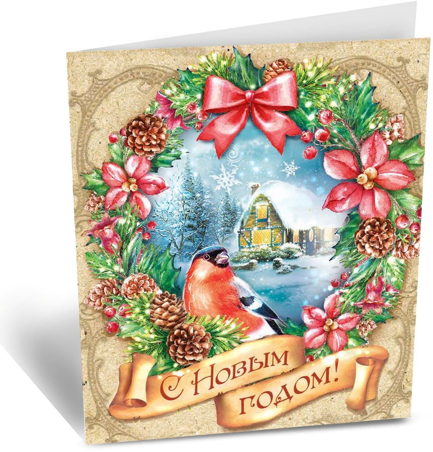 Открытка Дарите Счастье С Новым годом. Снегирь на окне, цвет: бежевый, 6 х 6 см1512561Выразить свои чувства и дополнить основной подарок теплыми словами вам поможет открытка Дарите Счастье С Новым годом. Снегирь на окне. С ней ваше пожелание Счастья, любви и здоровья приобретет трепетный и душевный подтекст. А воспоминания о праздничном дне еще долго будут радовать адресата.Невозможно представить нашу жизнь без праздников! Мы всегда ждем их и предвкушаем, обдумываем, как проведем памятный день, тщательно выбираем подарки и аксессуары, ведь именно они создают и поддерживают торжественный настрой. Открытка Дарите Счастье С Новым годом. Снегирь на окне — это отличный выбор, который привнесет атмосферу праздника в ваш дом!Размер: 6 х 6 см.
