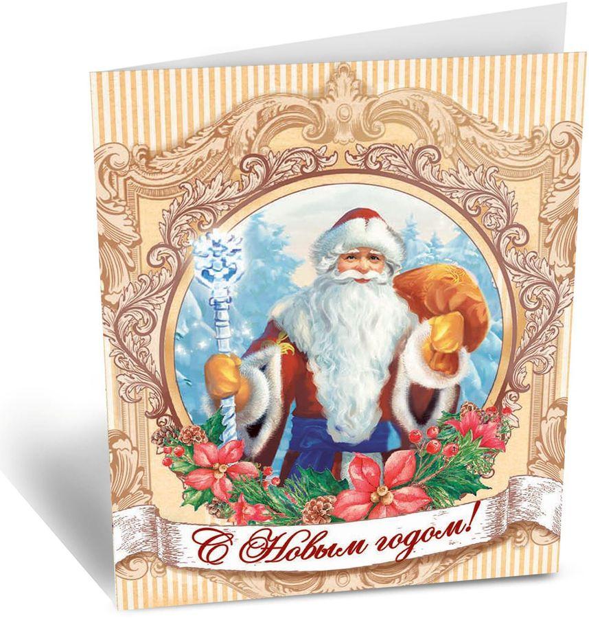 Открытка Дарите Счастье С Новым годом Дед Мороз, цвет: бежевый, 6 х 6 см1512562Невозможно представить нашу жизнь без праздников! Мы всегда ждем их и предвкушаем, обдумываем, как проведем памятный день, тщательно выбираем подарки и аксессуары, ведь именно они создают и поддерживают торжественный настрой. Открытка Дарите Счастье С Новым годом Дед Мороз — это отличный выбор, который привнесет атмосферу праздника в ваш дом! Выразить свои чувства и дополнить основной подарок теплыми словами вам поможет открытка С Новым годом Дед Мороз. С ней ваше пожелание Счастья, любви и здоровья приобретет трепетный и душевный подтекст. А воспоминания о праздничном дне еще долго будут радовать адресата. Размер:6 х 6 см.