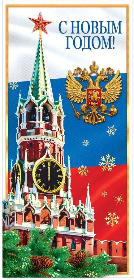 Открытка Дарите Счастье С Новым годом. Кремль, 10 х 21 см1531686Невозможно представить нашу жизнь без праздников! Мы всегда ждем их и предвкушаем, обдумываем, как проведем памятный день, тщательно выбираем подарки и аксессуары, ведь именно они создают и поддерживают торжественный настрой. Открытка С Новым годом. Кремль - это отличный выбор, который привнесет атмосферу праздника в ваш дом!Она поможет выразить свои чувства и дополнить основной подарок теплыми словами. С ней ваше пожелание «Счастья, любви и здоровья» приобретет трепетный и душевный подтекст. А воспоминания о праздничном дне еще долго будут радовать адресата.Среди нашего ассортимента печатной поздравительной продукции вы выберете открытку для любого праздника и повода. Размер открытки 10 х 21 см.