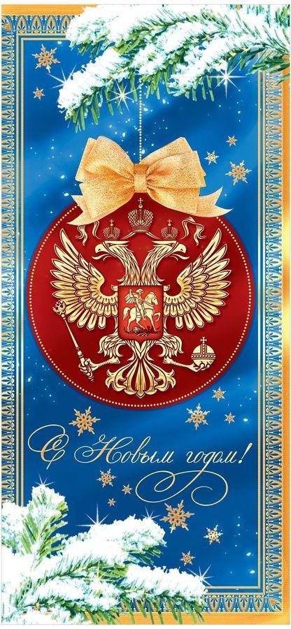 Открытка Дарите Счастье С Новым годом. Российский герб, цвет: синий, красный, 10 х 21 см1531687Невозможно представить нашу жизнь без праздников! Мы всегда ждем их и предвкушаем, обдумываем, как проведем памятный день, тщательно выбираем подарки и аксессуары, ведь именно они создают и поддерживают торжественный настрой. Открытка Дарите Счастье С Новым годом. Российский герб — это отличный выбор, который привнесет атмосферу праздника в ваш дом!Выразить свои чувства и дополнить основной подарок теплыми словами вам поможет открытка С Новым годом. Российский герб. С ней ваше пожелание Счастья, любви и здоровья приобретет трепетный и душевный подтекст. А воспоминания о праздничном дне еще долго будут радовать адресата.Размер: 10 х 21 см.
