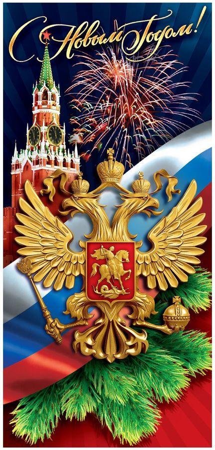 Открытка Дарите Счастье С Новым годом. Российский флаг, 10 х 21 см1531688Выразить свои чувства и дополнить основной подарок теплыми словами вам поможет . С ней ваше пожелание «Счастья, любви и здоровья» приобретет трепетный и душевный подтекст. А воспоминания о праздничном дне еще долго будут радовать адресата.Среди нашего ассортимента печатной поздравительной продукции вы выберете открытку для любого праздника и повода.Невозможно представить нашу жизнь без праздников! Мы всегда ждем их и предвкушаем, обдумываем, как проведем памятный день, тщательно выбираем подарки и аксессуары, ведь именно они создают и поддерживают торжественный настрой. — это отличный выбор, который привнесет атмосферу праздника в ваш дом!
