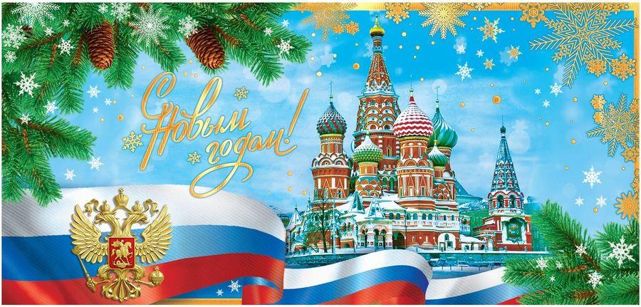 Открытка Дарите Счастье С Новым годом. Кремлевские башни, 10 х 21 см1531689Невозможно представить нашу жизнь без праздников! Мы всегда ждем их и предвкушаем, обдумываем, как проведем памятный день, тщательно выбираем подарки и аксессуары, ведь именно они создают и поддерживают торжественный настрой. Открытка С Новым годом. Кремлевские башни — это отличный выбор, который привнесет атмосферу праздника в ваш дом!Она поможет выразить свои чувства и дополнить основной подарок теплыми словами. С ней ваше пожелание «Счастья, любви и здоровья» приобретет трепетный и душевный подтекст. А воспоминания о праздничном дне еще долго будут радовать адресата. Размер открытки 10 х 21 см.