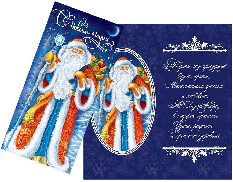 Открытка Дарите Счастье С Новым годом. Дед Мороз, 10 х 21 см1531690Выразить свои чувства и дополнить основной подарок теплыми словами вам поможет . С ней ваше пожелание «Счастья, любви и здоровья» приобретет трепетный и душевный подтекст. А воспоминания о праздничном дне еще долго будут радовать адресата.Среди нашего ассортимента печатной поздравительной продукции вы выберете открытку для любого праздника и повода.Невозможно представить нашу жизнь без праздников! Мы всегда ждем их и предвкушаем, обдумываем, как проведем памятный день, тщательно выбираем подарки и аксессуары, ведь именно они создают и поддерживают торжественный настрой. — это отличный выбор, который привнесет атмосферу праздника в ваш дом!