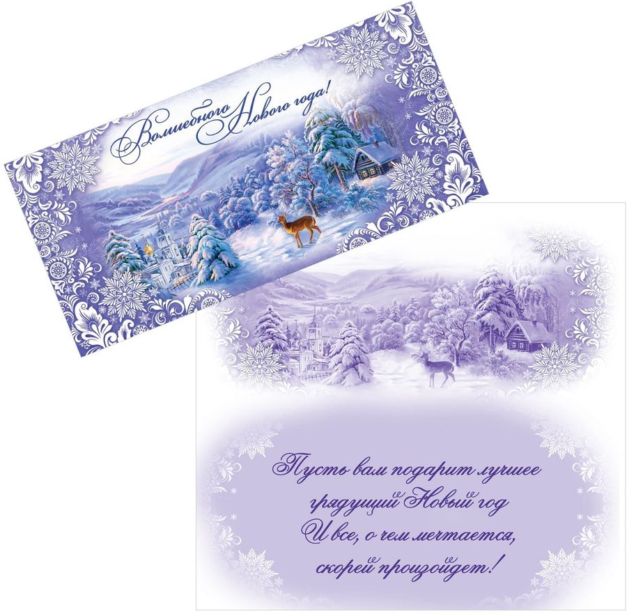 Открытка Дарите Счастье Волшебного Нового года! Зимний пейзаж, 10 х 21 см1531697Атмосферу праздника создают детали: свечи, цветы, бокалы, воздушные шары и поздравительные открытки - яркие и веселые, романтичные и нежные, милые и трогательные. Расскажите о своих чувствах дорогому для вас человеку, поделитесь радостью с близкими и друзьями. Открытка с креативным дизайном вам в этом поможет. Красочная открытка станет отличным дополнением к подарку, а воспоминания о праздничном дне еще долго будут радовать адресата.