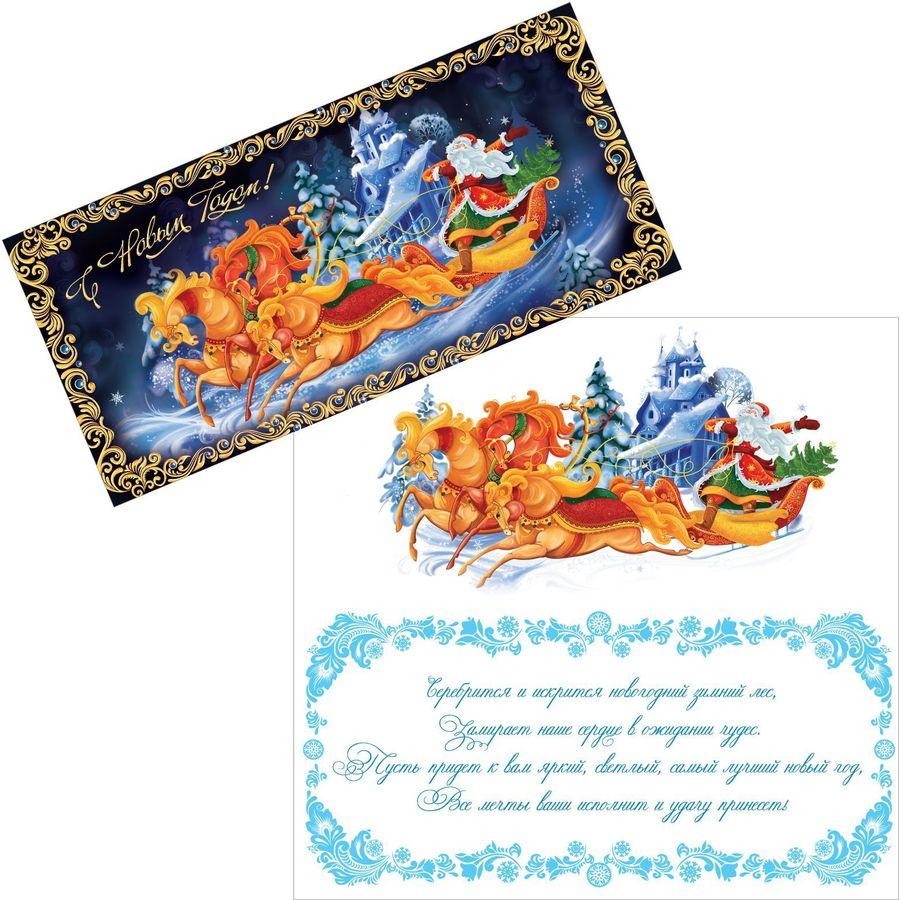 Открытка Дарите Счастье Сказочная новогодняя тройка, 10 х 21 см1531710Выразить свои чувства и дополнить основной подарок теплыми словами вам поможет . С ней ваше пожелание «Счастья, любви и здоровья» приобретет трепетный и душевный подтекст. А воспоминания о праздничном дне еще долго будут радовать адресата.Среди нашего ассортимента печатной поздравительной продукции вы выберете открытку для любого праздника и повода.Невозможно представить нашу жизнь без праздников! Мы всегда ждем их и предвкушаем, обдумываем, как проведем памятный день, тщательно выбираем подарки и аксессуары, ведь именно они создают и поддерживают торжественный настрой. — это отличный выбор, который привнесет атмосферу праздника в ваш дом!