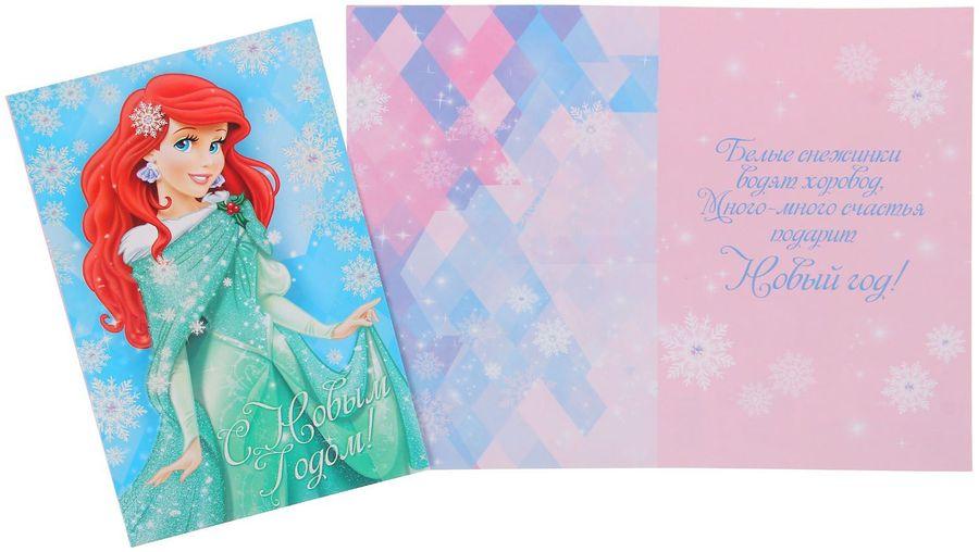 Открытка Disney С новым годом. Принцесса Ариэль, 12 х 18 см1591947Добавьте в жизнь волшебства с Disney! Если вы хотите сделать приятно себе и близким, создать праздничное настроение и с улыбкой провести Новый год и Рождество, то эта открытка создана специально для вас. Напишите на обороте теплые слова, и они еще долго будут радовать получателя. Изделие можно вручить просто так или дополнить им подарок. В любом случае такой знак внимания приведет в восторг!