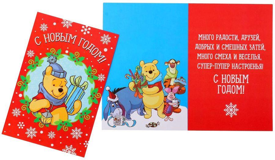 Открытка Disney С новым годом. Винни и его друзья, 12 х 18 см1591948Добавьте в жизнь волшебства с Disney!Если вы хотите сделать приятно себе и близким, создать праздничное настроение и с улыбкой провести Новый год и Рождество, то создана специально для вас. Напишите на обороте теплые слова, и они еще долго будут радовать получателя. Изделие можно вручить просто так или дополнить им подарок. В любом случае такой знак внимания приведет в восторг!